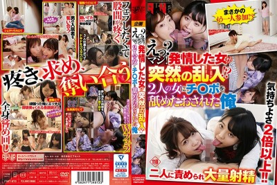 FSET-872 Really? Wow! A Horny Girl Suddenly Barges In!? I Got Held Down And Had My Dick Licked By 2 Girls