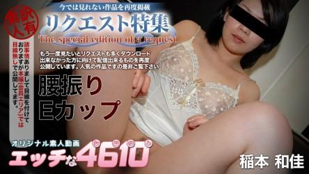 H4610-ki201128 身長:N/A 3サイズ:N/A