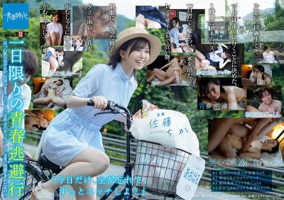 SDAB-154 Youthful Getaway - Fair-Skinned Beautiful Girl Spends A Summer Day Slaking Her Lust: Cum Swallowing/Fucking In The Open Air/As Hard As She Can, Seeking Pleasure With Her Whole Body Chika Sato