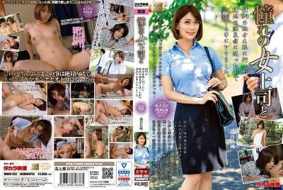 MOND-203 與暗戀的女上司一起 池谷佳純