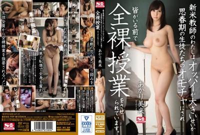 SNIS-709 巨乳新手教師全裸教課 赤梨美來
