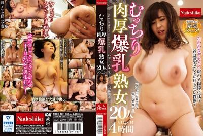 NASH-407 むっちり肉厚爆乳熟女20人VOL.4