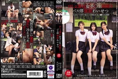T28-595 びしょ濡れ女子○生雨宿りバス停強●わいせつ