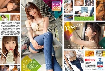 KYUN-002 【配信専用】#きゅんです 002/さえこ/19歳/大学生