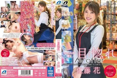 XVSR-568 Love At First Sight: AV Offer - Hana Sato