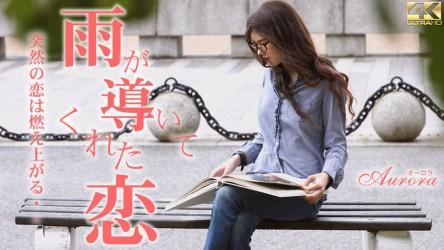 kin8tengoku-3333 雨が導いてくれた恋 突然の恋は燃え上がる・・ Aurora(オーロラ)