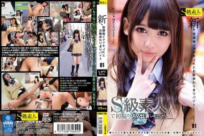 SABA-165 新・和學生妹甜蜜散歩 01 朱里