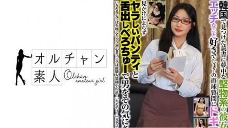 OSST-006 韓国で見つけた読書に夢中な堅物系の彼女は、エッチなこと好きでしょ?の直球質問にドギマギ!見かけによらずヤラしいパンティと舌出しべろちゅーで男をその気にさせる! ヨルン