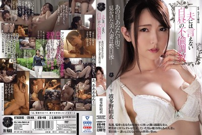 ATID-448 Secret Mid-Day Adultery Training She Can't Reveal To Her Husband: I Spotted A Beautiful Married Woman On The Street One Day, And A Few Days Later... Yui Hatano