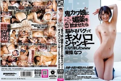 TIKP-053 可愛妹子喝下春藥腦袋空白抽插到中毒 東條夏