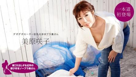 1pon-012321_001 美原咲子 朝ゴミ出しする近所の遊び好きノーブラ奥さん