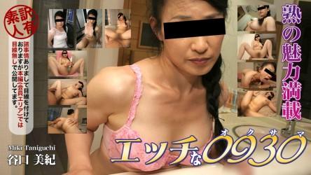 H0930-ki210202 谷口 美紀 45歳