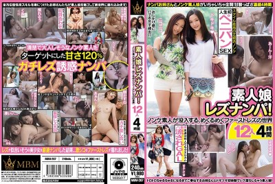 MBM-267 Seducing Amateur Girls Into Lesbian Lust! These Cold Fish Amateur Babes Are Entering The World Of Lesbian Lust For The First Time 12 Girls 4 Hours