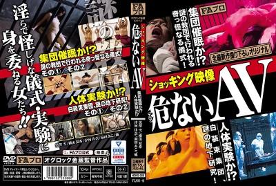 HOKS-088 Shocking Video, Dangerous AV