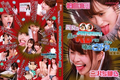 PARATHD-3132 【緊急生放送】美女のよだれまみれ!舌でベロベロ×唾液ビチャビチャ生放送 完全版
