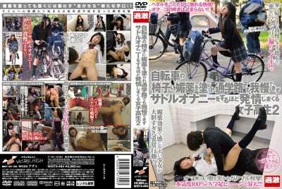 NHDTA-494 Aphrodisiac on Her Bike Seat: S********l Can't Hold It In on Crowded Street, Gets Excited to Masturbation 2