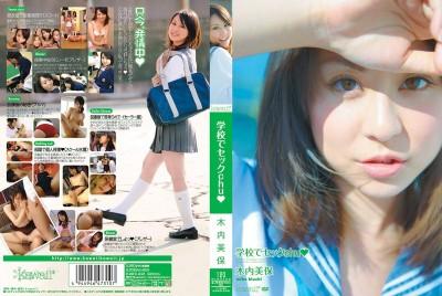 KAWD-248 学校でセックchu☆ 木内美保