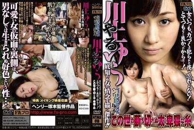 HTMS-018 Yu Kawakami Fucks