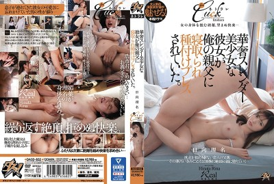 DASD-832 My Classy Slender Girlfriend Got Stolen And Impregnated By My Stepfather! Rina Hinata