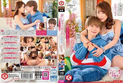 DNJR-051 Red Geraniums - I Am Happy When I Am With You - Riku Mukai, Tsubasa Yano