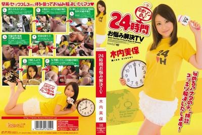 KAWD-256 24時間お悩み解決TV 木内美保