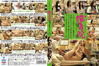 FP-037 Acupuncture And Moxibustion Clinic Voyeur 5 Taken Down Too Strong Pink Masterpiece! / I'm Not Good At Pretending I Don't Feel / I Have A Good Face When I'm Sick / When I Blame The Good Part, My Legs Are Peen