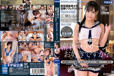 MDTM-719 New After School Beautiful Teen Reflexology Special Narumi Hirose vol. 001