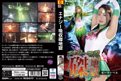 GHKR-010 Energy Absorption 磔 Hell Sailor Bell Tono Miho