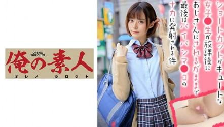 230OREX-205 るなちゃん 3