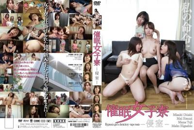 HMN-004 Girls H*******m Dormitory - Penetration Room-