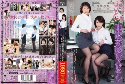 VEZZ-024 Coworkers - Pure Sticky Lesbian Love In The Dead Of Night At The Office Hisae Yabe Sara Yurikawa