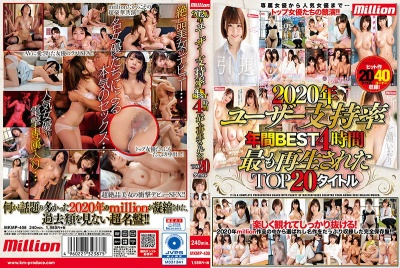 MKMP-408 2020 User Approval Rate: BEST 4 Hours Of The Year - The Most Replayed Top 20 TItles