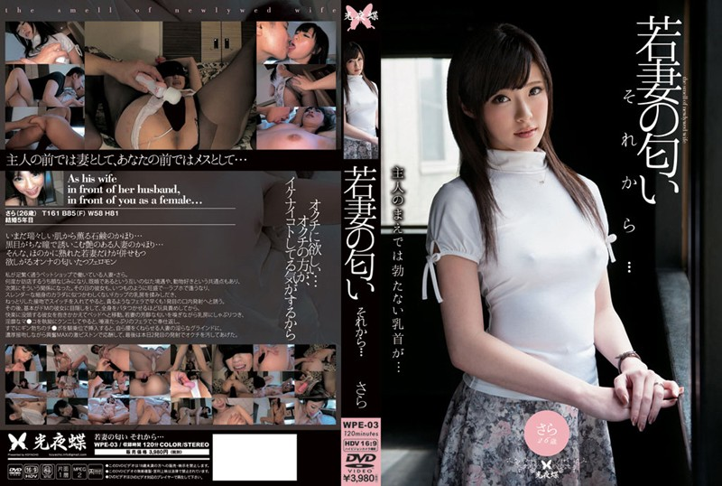 WPE-003 The Smell Of A Young Wife And Then... Sara Yurikawa