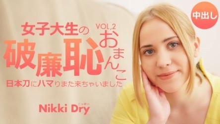 kin8tengoku-3432 女子大生の破廉恥おまんこ 日本刀にハマりまた来ちゃいました Vol2 Nikki Dry / ニッキー ドライ