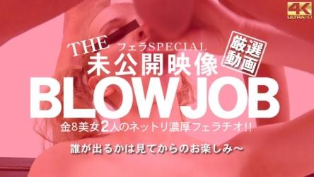 kin8tengoku-3435 THE 未公開映像 BLOWJOB 金8美女2人のネットリ濃厚フェラチオ Beautifuls / 金髪娘