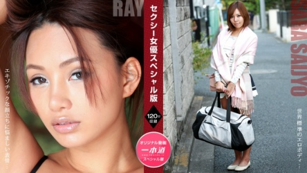 1pon-081121_001 セクシー女優スペシャル版 ~ Ray西条沙羅~