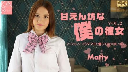 kin8tengoku-3441 甘えん坊な僕の彼女 いつでもどこでもマンコを濡らす僕の可愛い彼女 VOL2 Matty / マティ