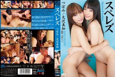 MVSD-139 Sperm Lesbian Tsubomi/ Ozawa Mika