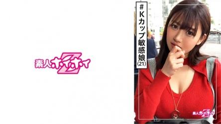 420HOI-100 Kちゃん(21) 素人ホイホイZ・素人・Kカップ・ピュアキャラ・2発射・ローション・Kカップ(2回目)・おかげさまで100作品・美少女・巨乳・超乳・顔射・ハメ撮り