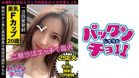 460SPCY-021 【20歳 神奈川県】ゆい (羽咲美亜)
