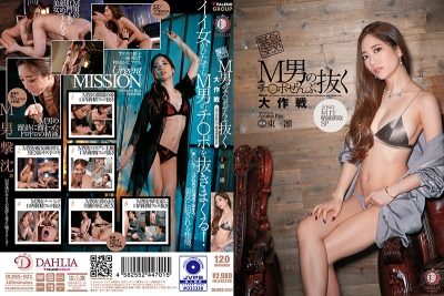 DLDSS-021 Emergency SEX! The Strategy To Fully Get Masochistic Men's Cocks Off - Semen Collection With Both Sets Of Lips SP - Rin Azuma