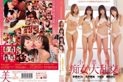 BID-021 Imp Slut Large Orgies