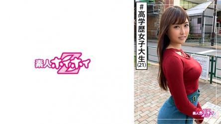 420HOI-106 楓(21) 素人ホイホイZ・素人・女子大生・性欲・彼氏アリ・エロい・美少女・巨乳・巨尻・顔射・ハメ撮り (伊藤かえで)