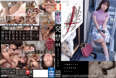 WZEN-048 発禁 01 製薬会社OL 美佳(27)