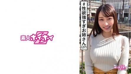 420HOI-109 なな美(27) 素人ホイホイZ・素人・関西から上京・元人気ホステス・性欲強すぎ問題・お姉さん・美乳・オナニー・放尿・お漏らし・ハメ撮り