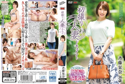 JRZE-072 First Time Filming My AffairKanna Saito