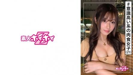 420HOI-145 萌(21) 素人ホイホイZ・素人・21歳・意識高い系・巨乳・美人・淫魔・美少女・美乳・お姉さん・ビッチ・顔射・ハメ撮り (赤井えちか)