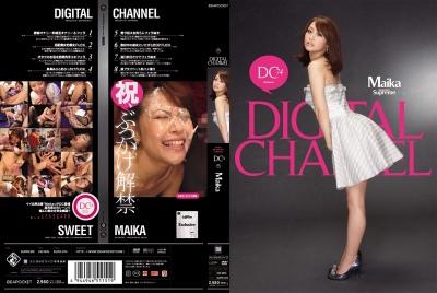 SUPD-074 DIGITAL CHANNEL Maika