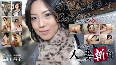 C0930-ki210909 福田 昌子 32歳