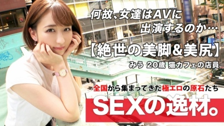 261ARA-505 Refreshing Transcendent legs Miu-chan is here The reason for applying for a beautiful girl is quot